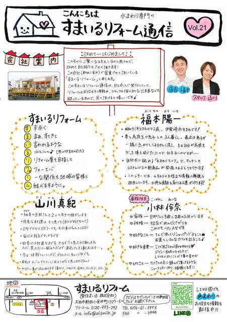 vol.21(表).JPG